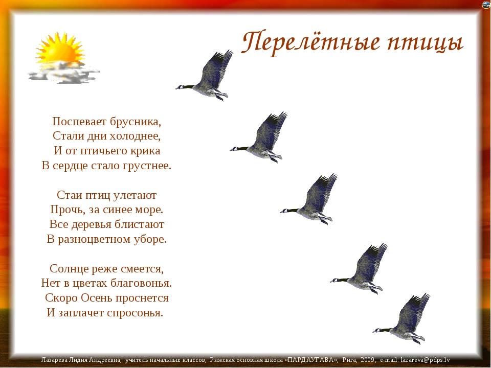 Перелётные птицы Поспевает брусника, Стали дни холоднее, И от птичьего крика...