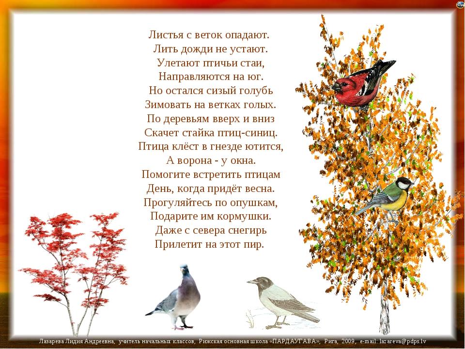 Листья с веток опадают. Лить дожди не устают. Улетают птичьи стаи, Направляют...