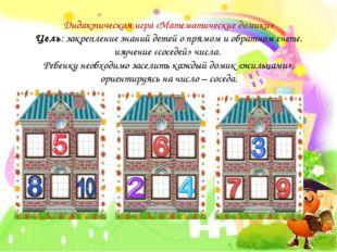 Дидактическая игра «Математические домики» Цель: закрепление знаний детей о п