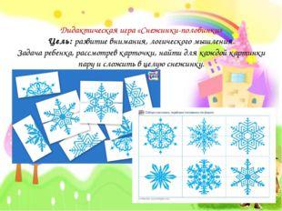 Дидактическая игра «Снежинки-половинки» Цель: развитие внимания, логического