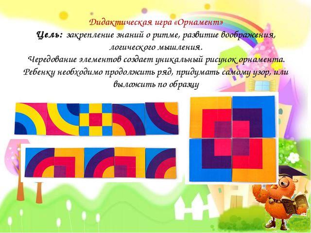 Дидактическая игра «Орнамент» Цель: закрепление знаний о ритме, развитие вооб...