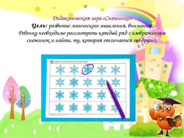 Дидактическая игра «Снежинки» Цель: развитие логического мышления, внимания....
