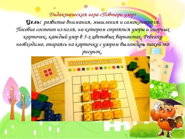 Дидактическая игра «Повтори узор» Цель: развитие внимания, мышления и самокон...