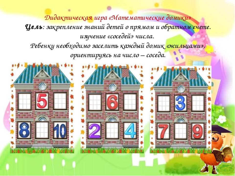 Дидактическая игра «Математические домики» Цель: закрепление знаний детей о п...