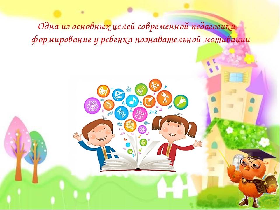 Одна из основных целей современной педагогики – формирование у ребенка познав...