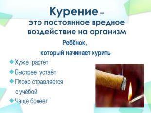 Ребёнок, который начинает курить Хуже растёт Быстрее устаёт Плохо стравляется