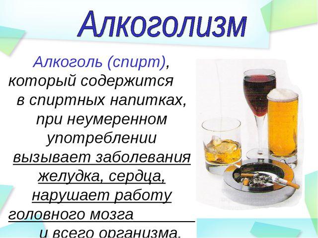 Алкоголь (спирт), который содержится в спиртных напитках, при неумеренном упо...