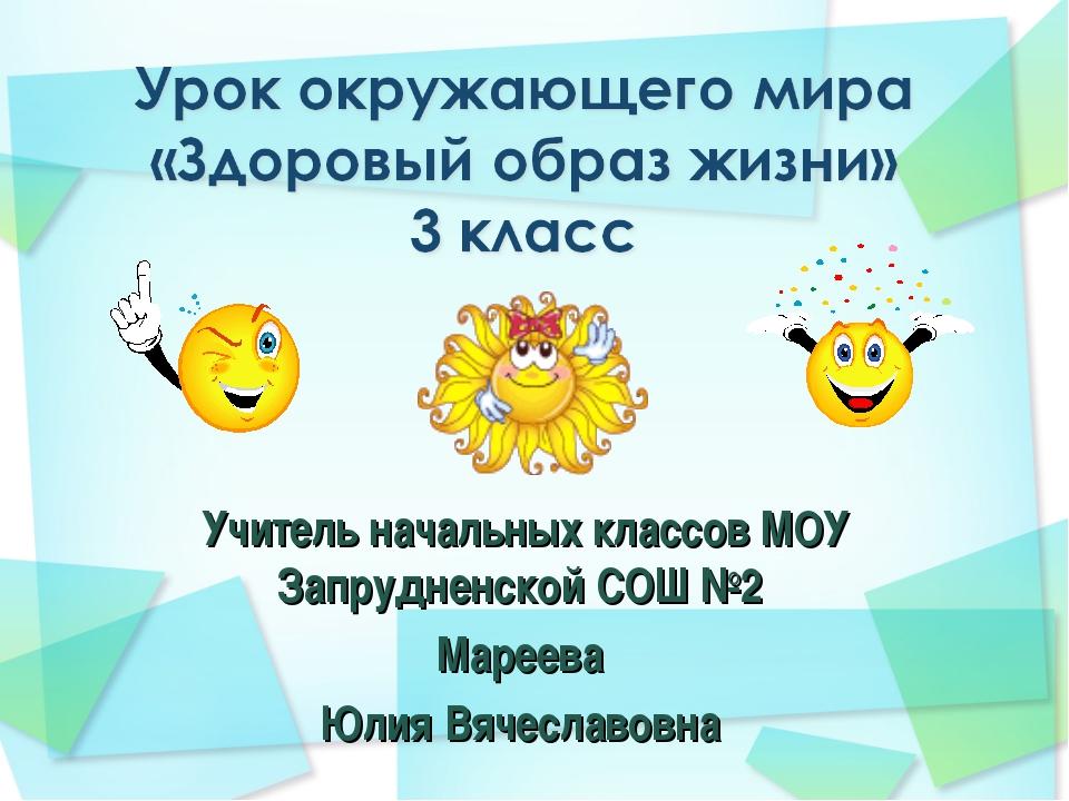 Учитель начальных классов МОУ Запрудненской СОШ №2 Мареева Юлия Вячеславовна