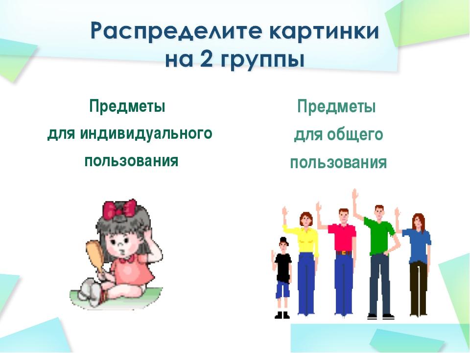 Предметы для индивидуального пользования Предметы для общего пользования