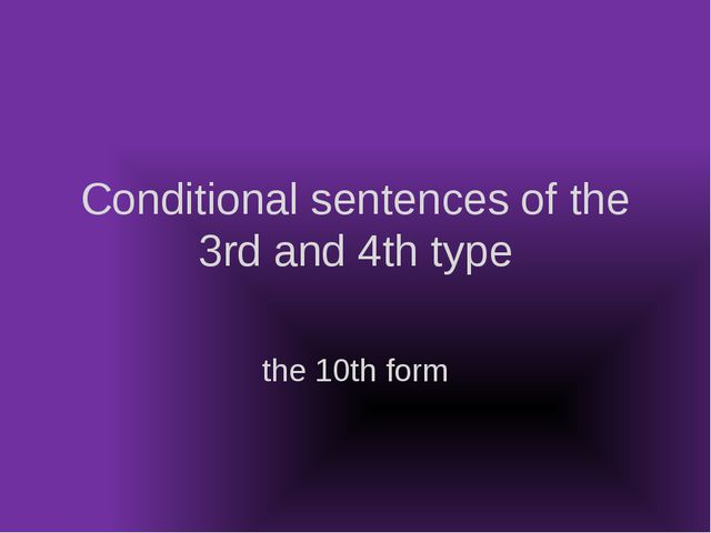 Conditional sentences of the 3rd and 4th type the 10th form