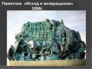 Памятник «Исход и возвращение» 1996г.