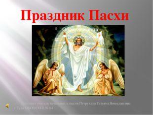 Праздник Пасхи Выполнил учитель начальных классов Петрухина Татьяна Вячеславо