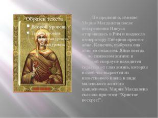 По преданию, именно Мария Магдалена после воскрешения Иисуса отправилась в Р