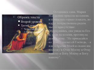 Оставшись одна, Мария Магдалина присела на камень и принялась горько плакать