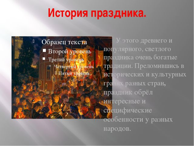 История праздника. У этого древнего и популярного, светлого праздника очень б...