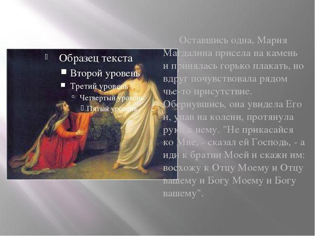 Оставшись одна, Мария Магдалина присела на камень и принялась горько плакать...