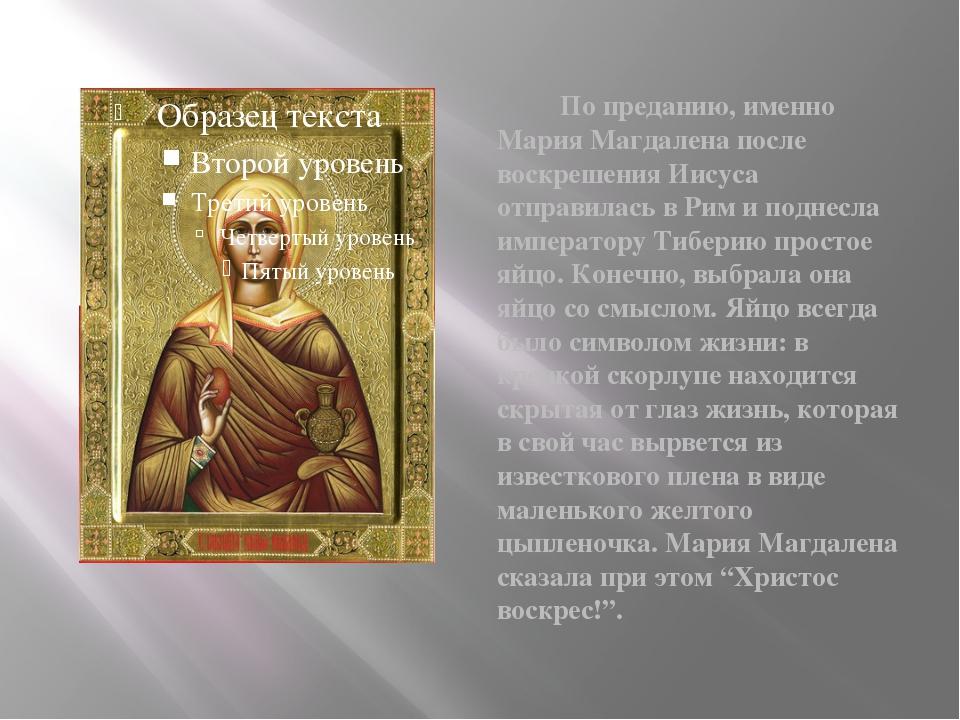 По преданию, именно Мария Магдалена после воскрешения Иисуса отправилась в Р...