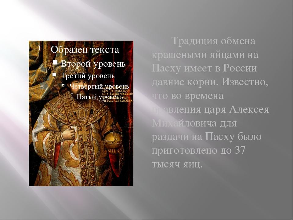 Традиция обмена крашеными яйцами на Пасху имеет в России давние корни. Извес...