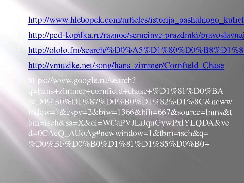 http://www.hlebopek.com/articles/istorija_pashalnogo_kulicha.html http://ped-...