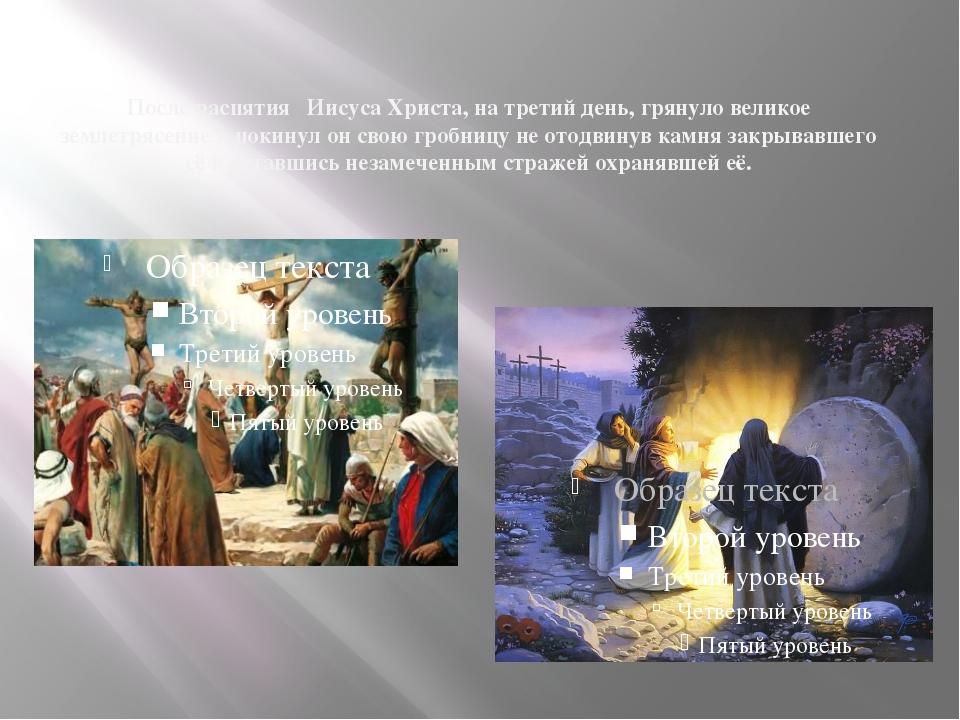 После распятия Иисуса Христа, на третий день, грянуло великое землетрясение и...