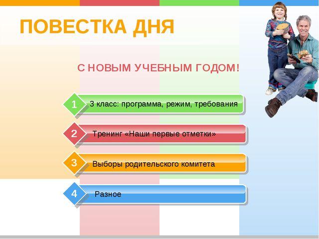 ПОВЕСТКА ДНЯ С НОВЫМ УЧЕБНЫМ ГОДОМ! 2 3 4 1 3 класс: программа, режим, требов...