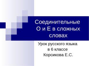 Соединительные О и Е в сложных словах Урок русского языка в 6 классе Корсиков