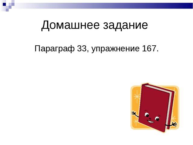 Домашнее задание Параграф 33, упражнение 167.