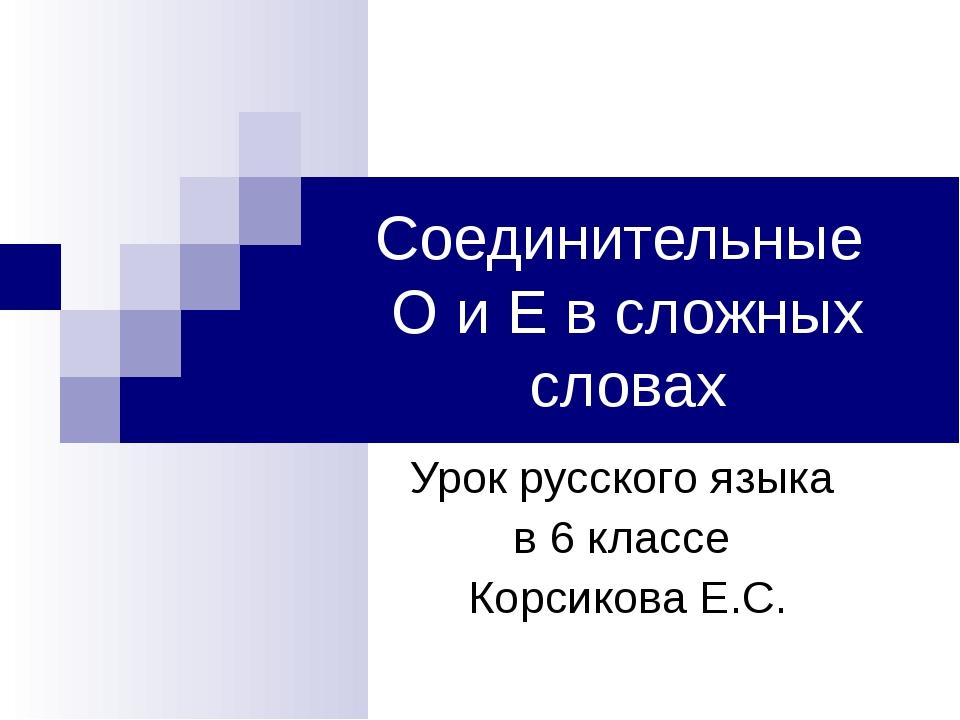 Соединительные О и Е в сложных словах Урок русского языка в 6 классе Корсиков...