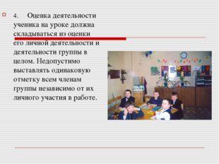 4. Оценка деятельности ученика на уроке должна складываться из оценки его