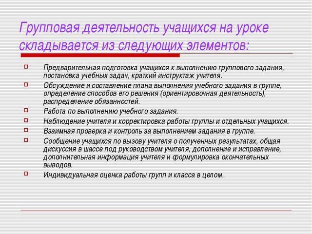 Групповая деятельность учащихся на уроке складывается из следующих элементов:...