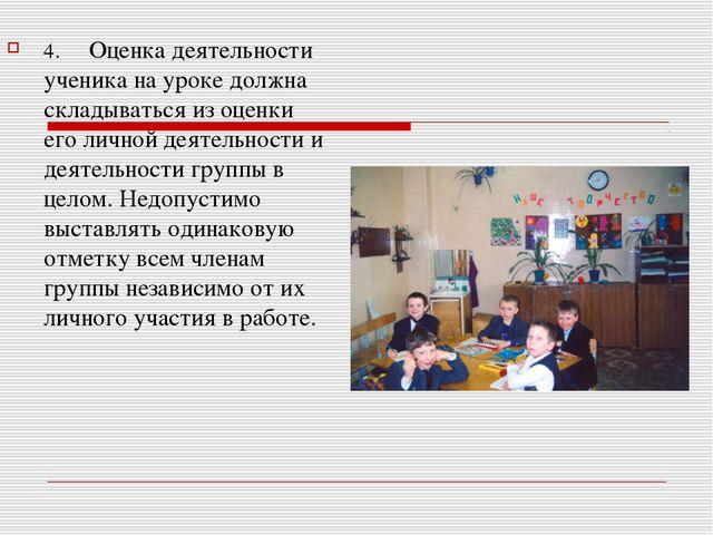 4. Оценка деятельности ученика на уроке должна складываться из оценки его...