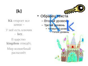 [k] Kk откроет все замки – У неё есть ключик - key, В царство kingdom отведёт