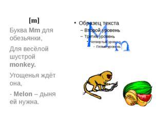 [m] Буква Mm для обезьянки, Для весёлой шустрой monkey. Угощенья ждёт она, -