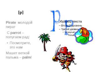 [p] Pirate молодой пират С parrot – попугаем рад: Посмотрите, это нам Машет в