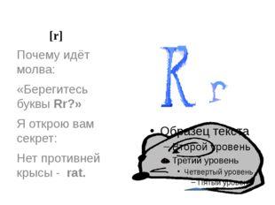 [r] Почему идёт молва: «Берегитесь буквы Rr?» Я открою вам секрет: Нет против