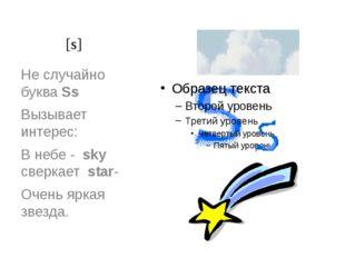 [s] Не случайно буква Ss Вызывает интерес: В небе - sky сверкает star- Очень