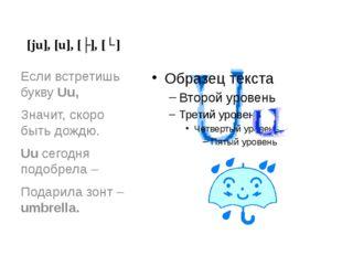 [ju], [u], [ʌ], [ʊ] Если встретишь букву Uu, Значит, скоро быть дождю. Uu cег