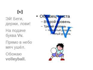 [v] Эй! Беги, держи, лови! На подаче буква Vv. Прямо в небо мяч ушёл. Обожаю