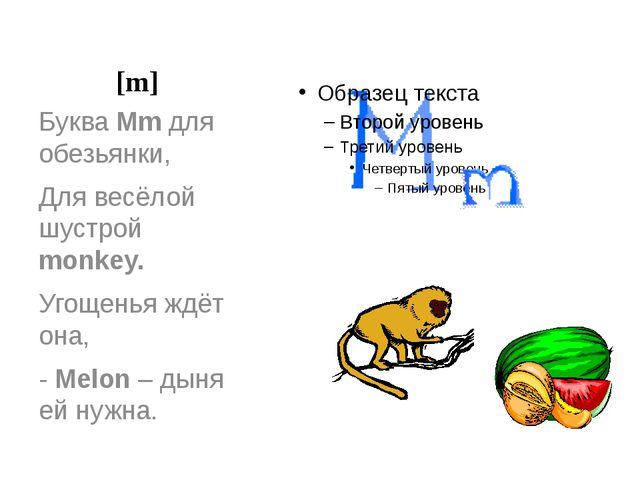 [m] Буква Mm для обезьянки, Для весёлой шустрой monkey. Угощенья ждёт она, -...