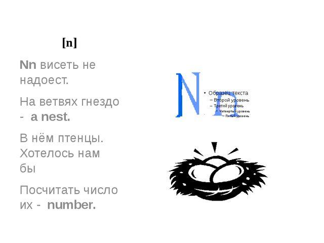 [n] Nn висеть не надоест. На ветвях гнездо - a nest. В нём птенцы. Хотелось н...