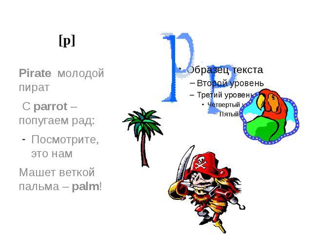 [p] Pirate молодой пират С parrot – попугаем рад: Посмотрите, это нам Машет в...