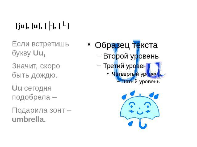 [ju], [u], [ʌ], [ʊ] Если встретишь букву Uu, Значит, скоро быть дождю. Uu cег...