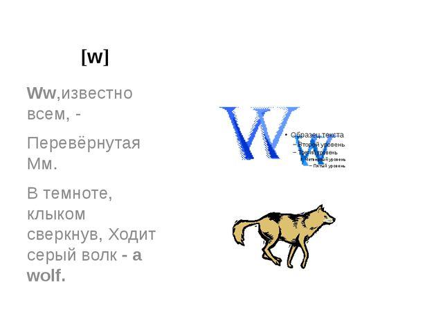 [w] Ww,известно всем, - Перевёрнутая Mм. В темноте, клыком сверкнув, Ходит се...