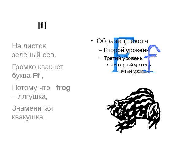 [f] На листок зелёный сев, Громко квакнет буква Ff , Потому что frog – лягушк...