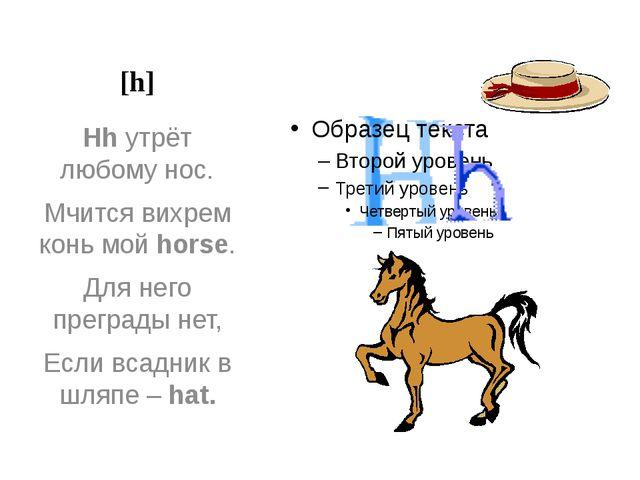 [h] Hh утрёт любому нос. Мчится вихрем конь мой horse. Для него преграды нет,...
