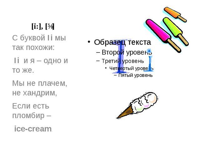 [i:], [ɪ] С буквой Ii мы так похожи: Ii и я – одно и то же. Мы не плачем, не...
