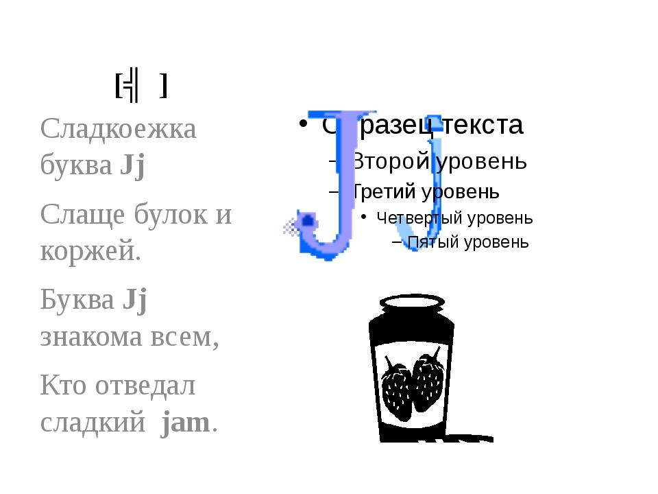 [ʤ] Сладкоежка буква Jj Слаще булок и коржей. Буква Jj знакома всем, Кто отве...