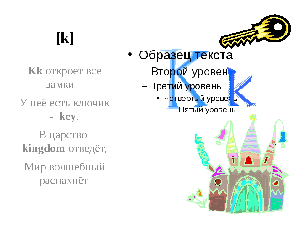 [k] Kk откроет все замки – У неё есть ключик - key, В царство kingdom отведёт...