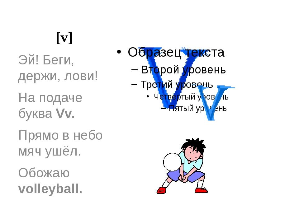 [v] Эй! Беги, держи, лови! На подаче буква Vv. Прямо в небо мяч ушёл. Обожаю...