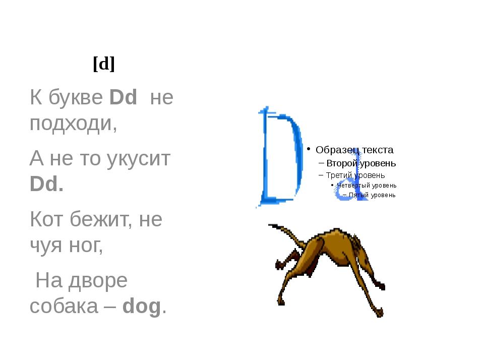 [d] К букве Dd не подходи, А не то укусит Dd. Кот бежит, не чуя ног, На дворе...